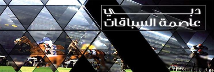 دبي عاصمة السباقات