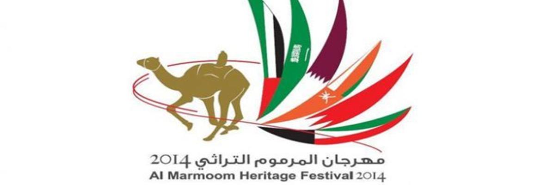 مهرجان المرموم التراثي 2014