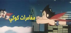 المسلسل الكرتوني مغامرات كوكي