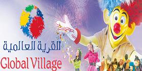 القرية العالمية 2016\2017