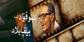 فوازير عمو فؤاد .. بيلف بلاد
