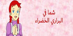 المسلسل الكرتوني شما في البراري الخضراء