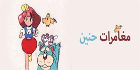 المسلسل الكرتوني مغامرات حنين