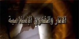 الآثار والفنون الإسلامية