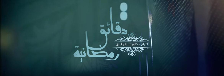 دقائق رمضانية