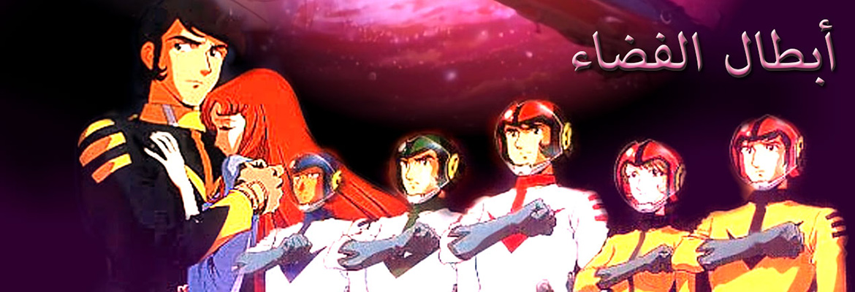 المسلسل الكرتوني أبطال الفضاء