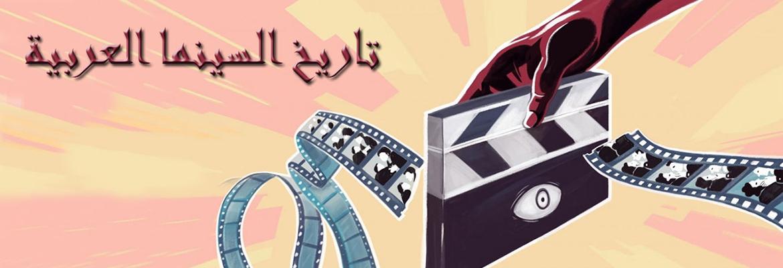 تاريخ السينما العربية