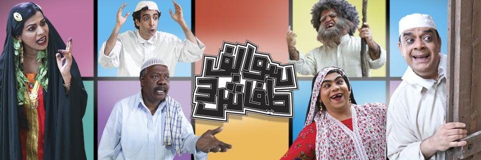 مسلسل سوالف طفاش- الموسم3