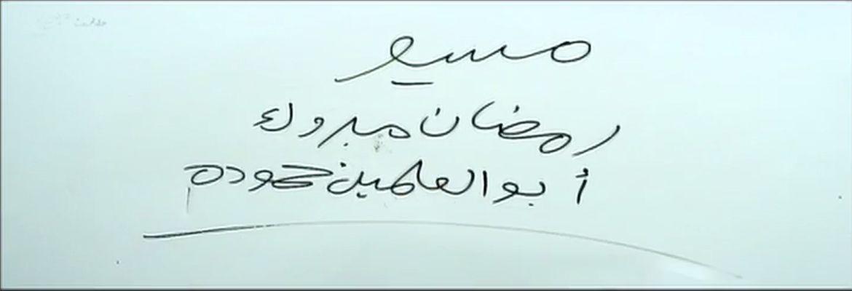 مسلسل مسيو رمضان ابو العلمين حموده