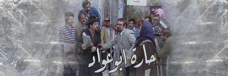 مسلسل حارة أبو عواد