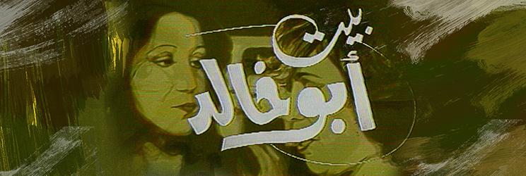 مسلسل بيت أبو خالد