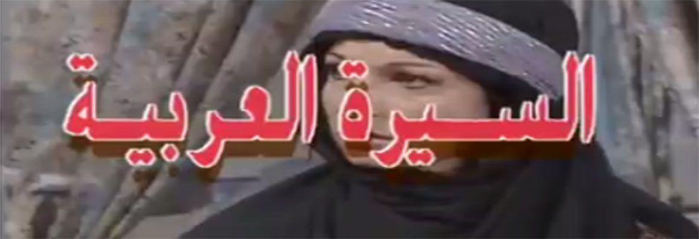 مسلسل السيرة العربية