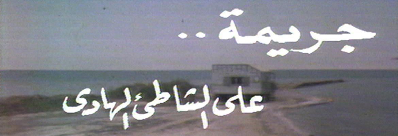 مسلسل جريمة على الشاطئ الهادئ