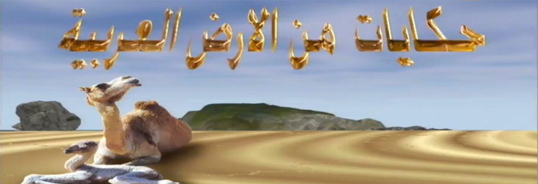 حكايات من أرض العرب