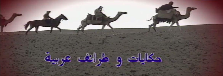 مسلسل حكايات وطرائف عربية