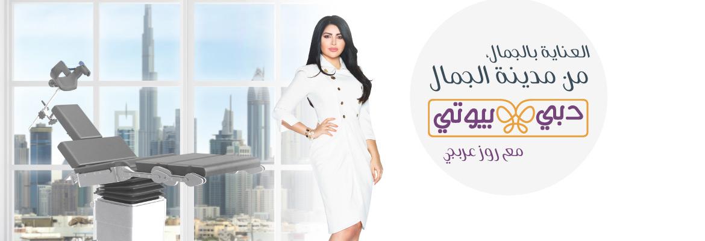 دبي بيوتي الموسم 2