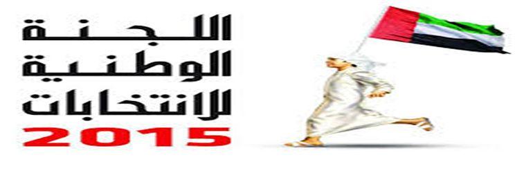 اللجنة الوطنية للإنتخابات 2015
