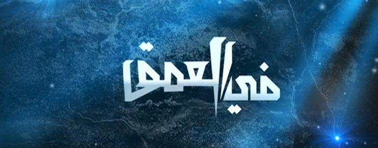 Fi Al Omq