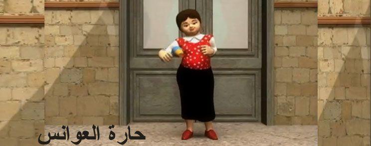 7aret El-3awanes حارة العوانس