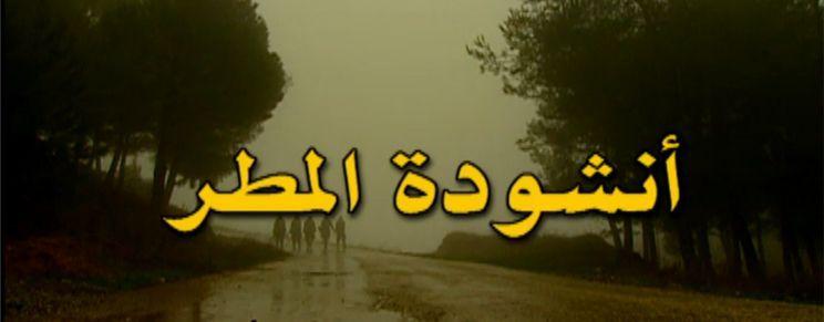 مسلسل إنشودة المطر
