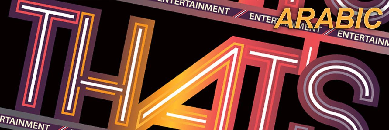 That's Entertainment ArabicSeason 4