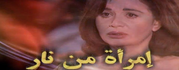 مسلسل إمرأة من نار
