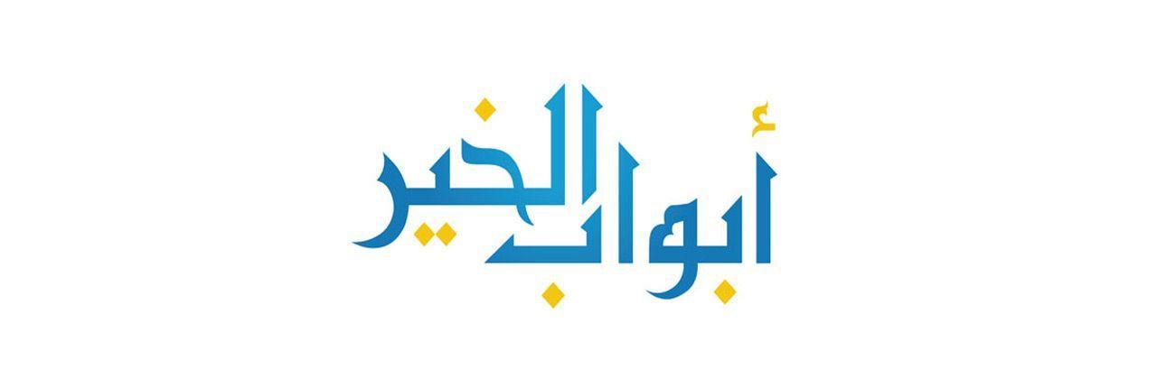 أبواب الخير الموسم 4