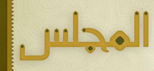 المجلس رمضان 2013