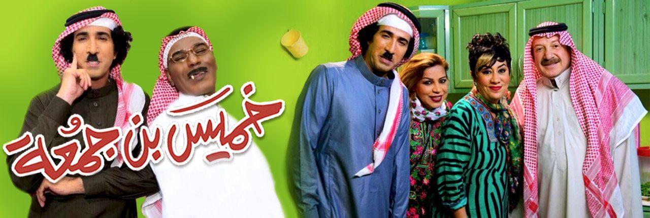 مسلسل خميس بن جمعة