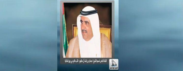 مقابلة مع الشيخ حمدان بن راشد آل مكتوم