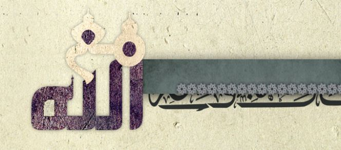 مع الله الموسم 4