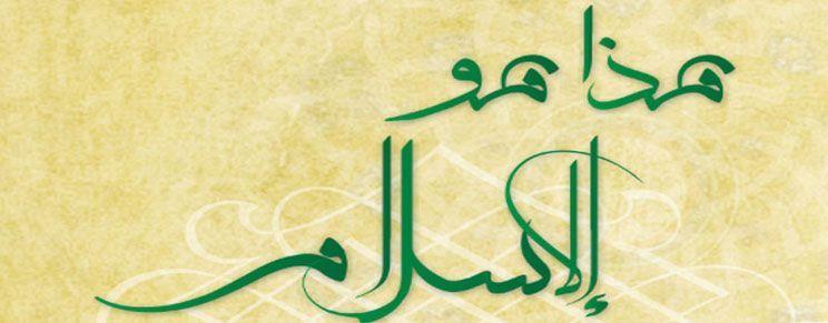 هذا هو الإسلام الموسم 3