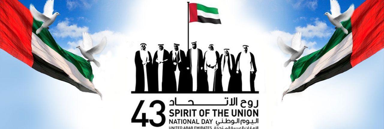 اليوم الوطني 43
