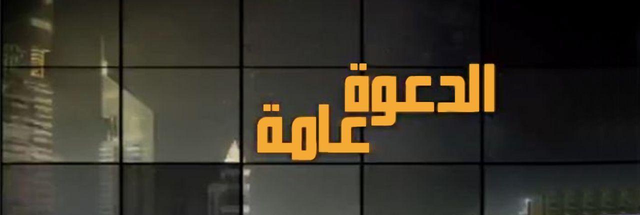 الدعوة عامة الموسم 2