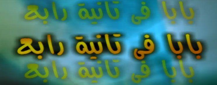 مسلسل بابا في تانية رابع