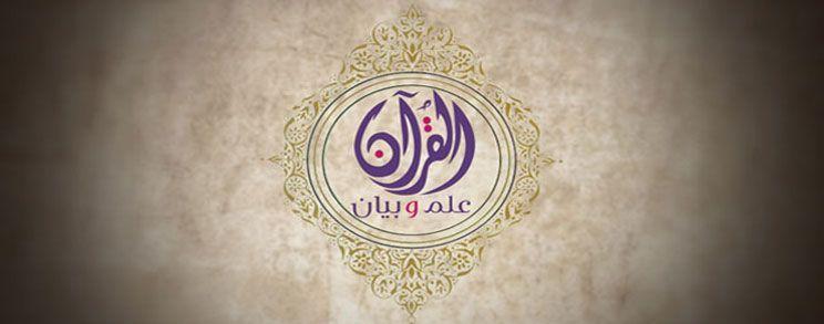 القرآن علم وبيان الموسم 2