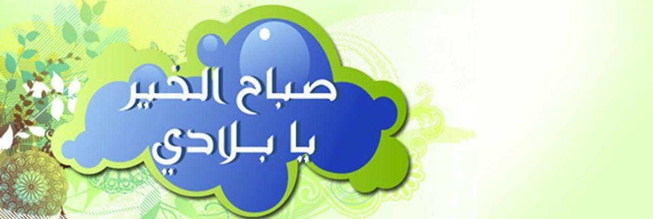 صباح الخير يا بلادي الموسم 4
