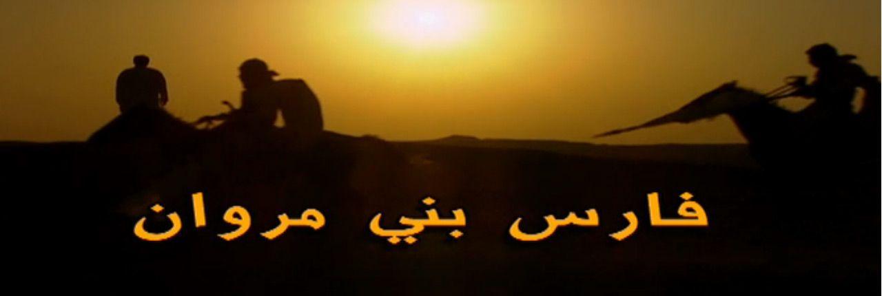 مسلسل فارس بني مروان
