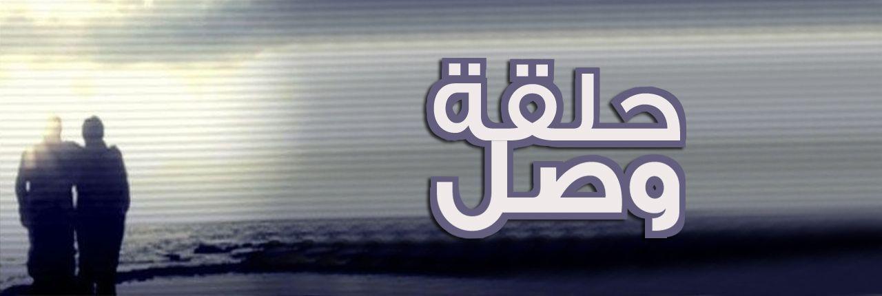 حلقة وصل الموسم 2