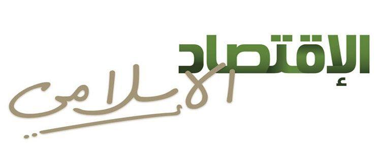 الإقتصاد الإسلامي الموسم 2