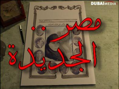 مسلسل مصر الجديدة