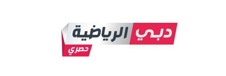 حصري دبي الرياضية