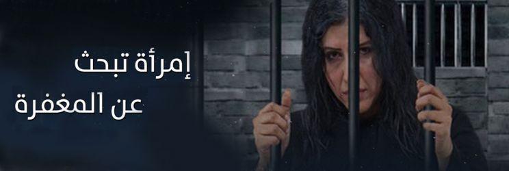 مسلسل إمرأة تبحث عن المغفرة