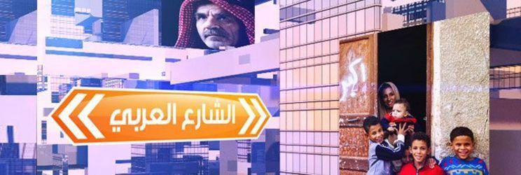 الشارع العربي