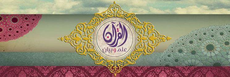 القرآن علم وبيان