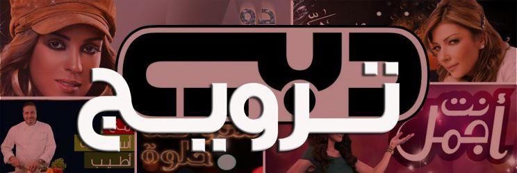 قناة دبي ترويج
