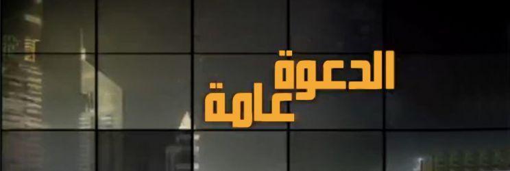 الدعوة عامة