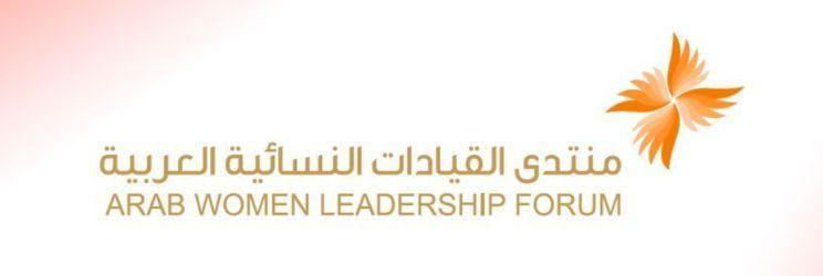 منتدى القيادات النسائية العربية 2014