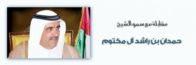 مقابلة مع سمو الشيخ حمدان بن راشد آل مكتوم