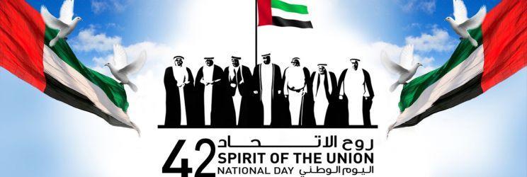 اليوم الوطني 42